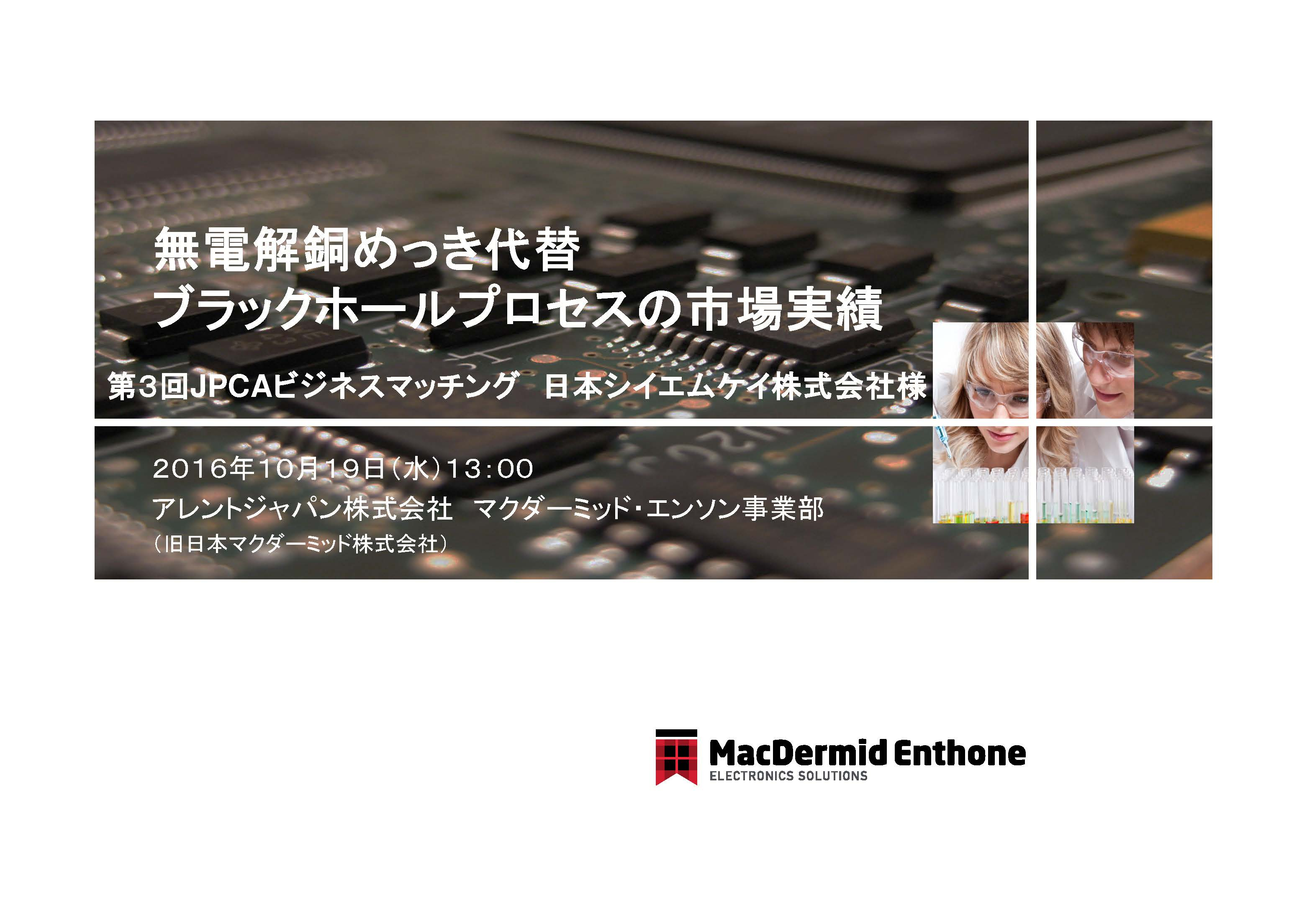 event160130