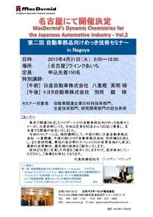 automotive-seminar-nagoya